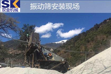 云南香格里拉花岗岩破碎生产线选择用太阳城游戏全套矿山机械设备