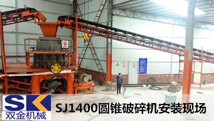 金华某矿时产150吨青石制砂生产线配置清单