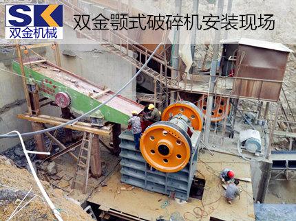 太阳城游戏SJ-PE系列颚式破碎机助力广东省花岗岩破碎生产线