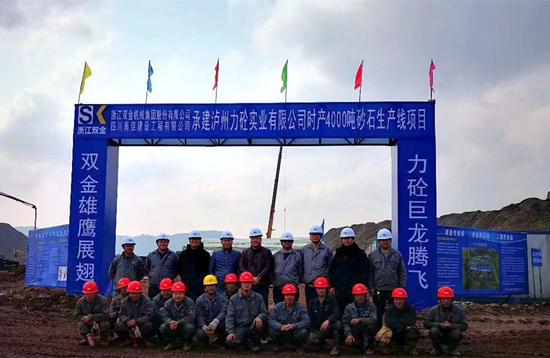 四川泸州时产4000吨鹅卵石破碎生产线