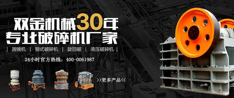 太阳城游戏30年专业破碎机厂家