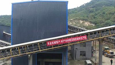 西部矿业时产1000吨花岗岩