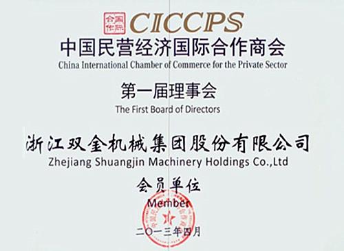 中国民营经济国际合作商
