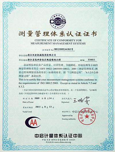 测量管理体系认证