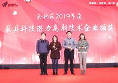 """公司荣获""""余杭区2020年度最具科技潜力我们不由苦笑""""称号"""